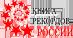 Логотип книги рекордов России